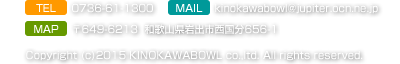 tel 0736-61-1300 MAIL kinokawabowl@jupiter.ocn.ne.jp MAP 〒649-6213  和歌山県岩出市西国分656-1 Copyright (c)2015 KINOKAWABOWL co.,ltd. All rights reserved.